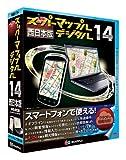 スーパーマップル・デジタル 14西日本版