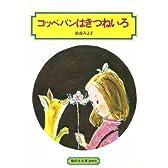 コッペパンはきつねいろ (偕成社文庫2001)
