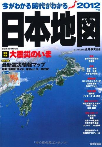 今がわかる時代がわかる日本地図 2012年版 巻頭特集:大震災のいま (SEIBIDO MOOK)の詳細を見る