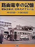 路面電車の記憶―昭和20年代・30年代のアルバム