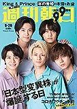 週刊朝日 2021年 5/28 号【表紙: King & Prince 】 [雑誌]