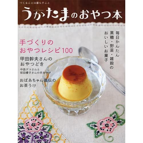 うかたまのおやつ本―手づくりのおやつレシピ100 (うかたまBOOKS)