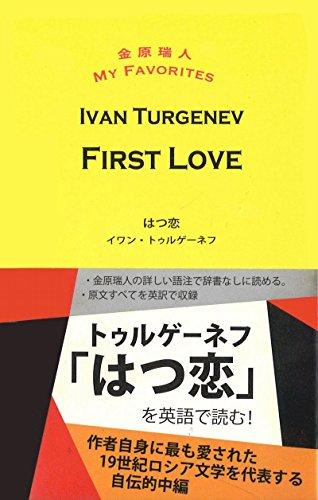 First Love はつ恋 (金原瑞人 MY FAVORITES)