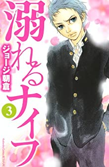 溺れるナイフ(3) (別冊フレンドコミックス)