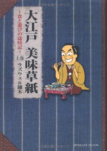 大江戸美味草紙~食と遊びの歳時記 上巻 (SPコミックス コンパクト)の詳細を見る