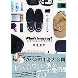 What's in mybag? 〜『トバログ』のカバンの中身と愛...