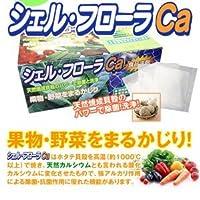 シェルフローラCa 食品洗剤 1箱(50包)
