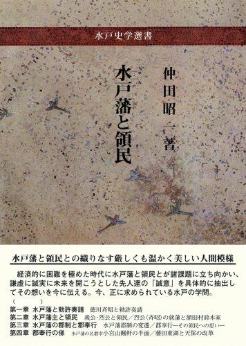 水戸藩と領民 (水戸史学選書)