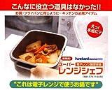 Iwatani 電子レンジ調理容器 スーパーレンジシェフ 4点セット