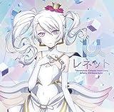 TVアニメ「カリギュラ」挿入歌CD「レネット」