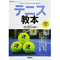 テニス教本―指導者、プレーヤー必携 (NSK MOOK)