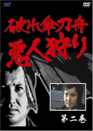 破れ傘刀舟 悪人狩り 2 [DVD]