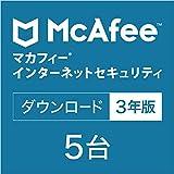 マカフィー インターネットセキュリティ 3年版|オンラインコード版|オンラインコード版