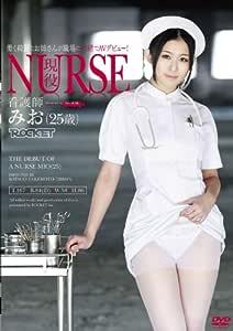 現役NURSE 看護師みお(25歳) [DVD]