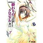 終わりのクロニクル (3下) (電撃文庫―AHEADシリーズ (0963))