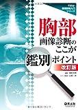 胸部画像診断のここが鑑別ポイント 改訂版 (できる!画像診断入門シリーズ)