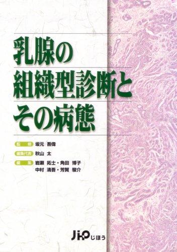 乳腺の組織型診断とその病態