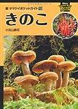 ヤマケイポケットガイド / 小宮山 勝司 のシリーズ情報を見る