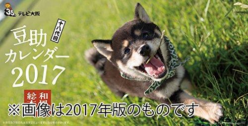 卓上 和風総本家豆助 2018年カレンダー CL-0357