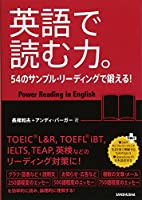 英語で読む力。54のサンプル・リーディングで鍛える!