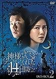 神様がくれた14日間 DVD-BOX2[DVD]
