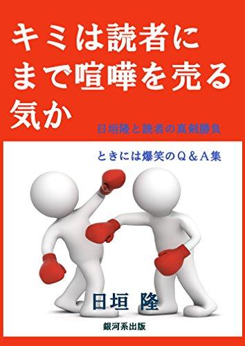 [画像:キミは読者にまで喧嘩を売る気か]