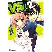 VS!!2 ―史上最悪の怪人― (電撃文庫)