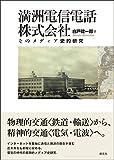 満洲電信電話株式会社:そのメディア史的研究