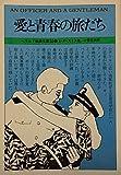 愛と青春の旅だち (1983年) (ヘラルド映画文庫〈33〉)