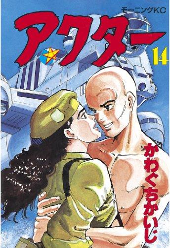 アクター(14) (モーニングコミックス)
