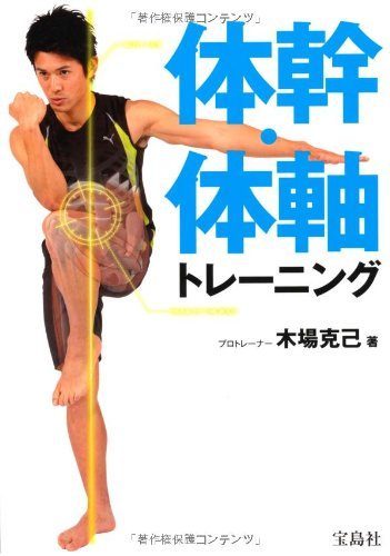 体幹・体軸トレーニングの詳細を見る