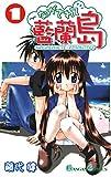 ながされて藍蘭島 1巻 (デジタル版ガンガンコミックス)