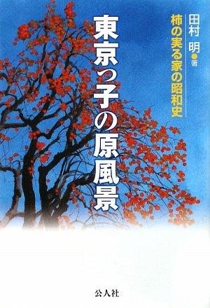 東京っ子の原風景―柿の実る家の昭和史