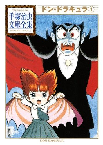ドン・ドラキュラ(1) (手塚治虫文庫全集 BT 128)