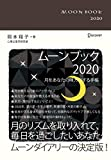 ムーンブック 2020 [四六判]