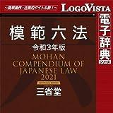 三省堂「模範六法 2021 令和3年版CD-ROM」 for Mac|ダウンロード版