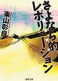 さよなら的レボリューション 再見阿良(ツァイチェンアリャン) (徳間文庫)