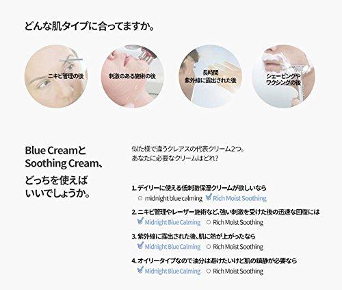 『KLAIRS(クレアス) ミッドナイトブルーカーミングクリーム, Midnight Blue Calming Cream 30ml [並行輸入品]』の4枚目の画像