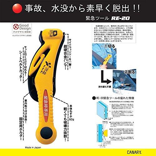 長谷川刃物 緊急ツール RE-20 イエロー
