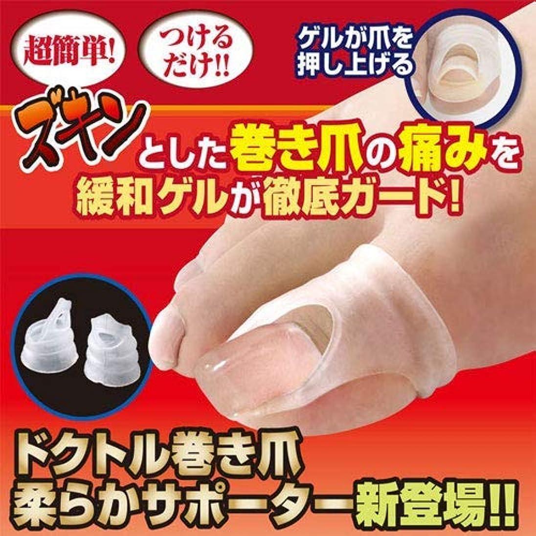 たくさん完璧なロビー巻き爪サポーター (ドクトル巻き爪サポーター) 矯正 爪切り ブロック テープ