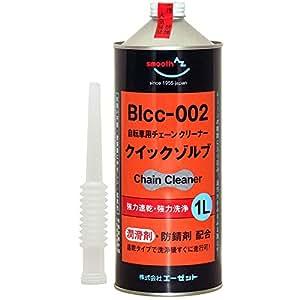 AZ(エーゼット) BIcc-002 自転車用 チェーンクリーナー クイックゾルブ 1L 【水洗い不要・潤滑兼用チェーンクリーナー】 AU110