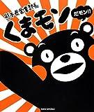 熊本県営業部長 くまモンだモン! ~まるごとくまモンBOOK~