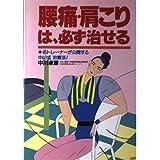 腰痛・肩こりは、必ず治せる―名トレーナーが公開する中川式治療法!