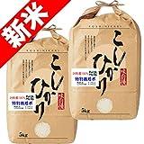 29年産 新米 熊本産 特別栽培米 コシヒカリ 10kg (5kg×2袋) 天草指定 (玄米のまま(5k×2))