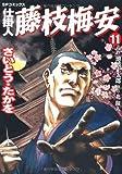 仕掛人藤枝梅安 11 (SPコミックス)