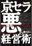京セラ悪の経営術―急成長企業に知られざる秘密