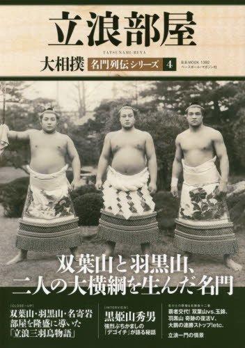 大相撲名門列伝シリーズ(4) 立浪部屋 (B・B・MOOK)