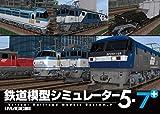 鉄道模型シミュレーター5-7+