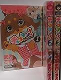 チョコタン! コミック 1-3巻セット (りぼんマスコットコミックス)