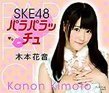 SKE48 パラパラッチュ 木本花音